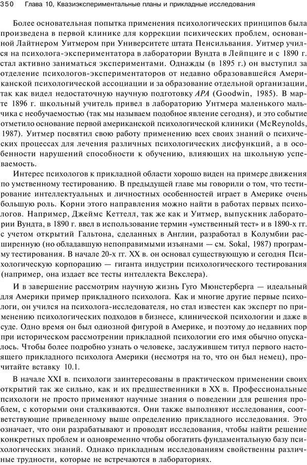 PDF. Исследование в психологии. Методы и планирование. Гудвин Д. Страница 349. Читать онлайн