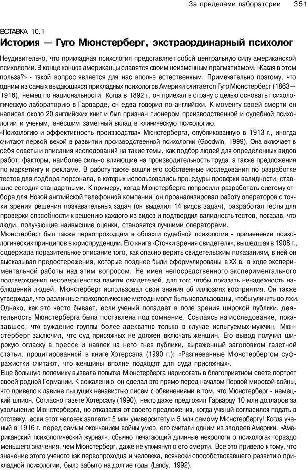 PDF. Исследование в психологии. Методы и планирование. Гудвин Д. Страница 350. Читать онлайн