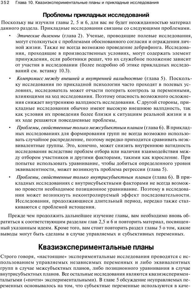 PDF. Исследование в психологии. Методы и планирование. Гудвин Д. Страница 351. Читать онлайн