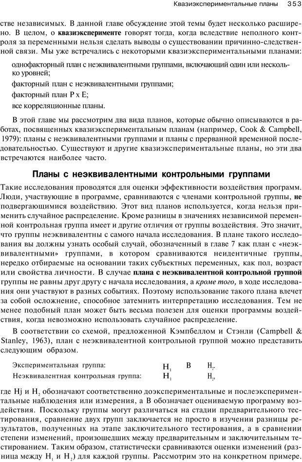 PDF. Исследование в психологии. Методы и планирование. Гудвин Д. Страница 352. Читать онлайн
