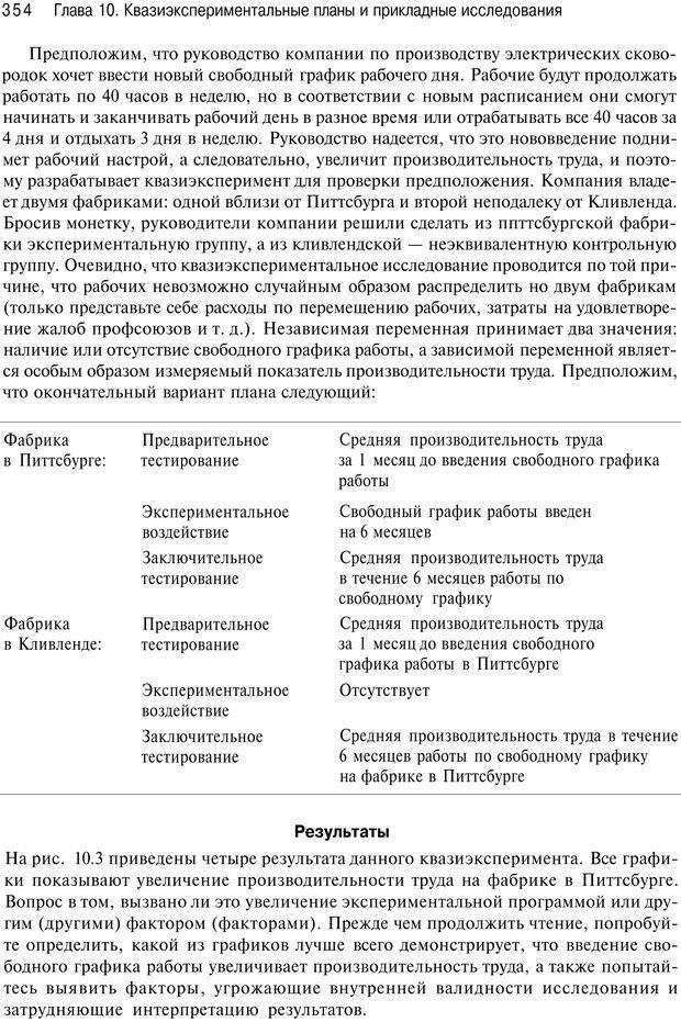 PDF. Исследование в психологии. Методы и планирование. Гудвин Д. Страница 353. Читать онлайн