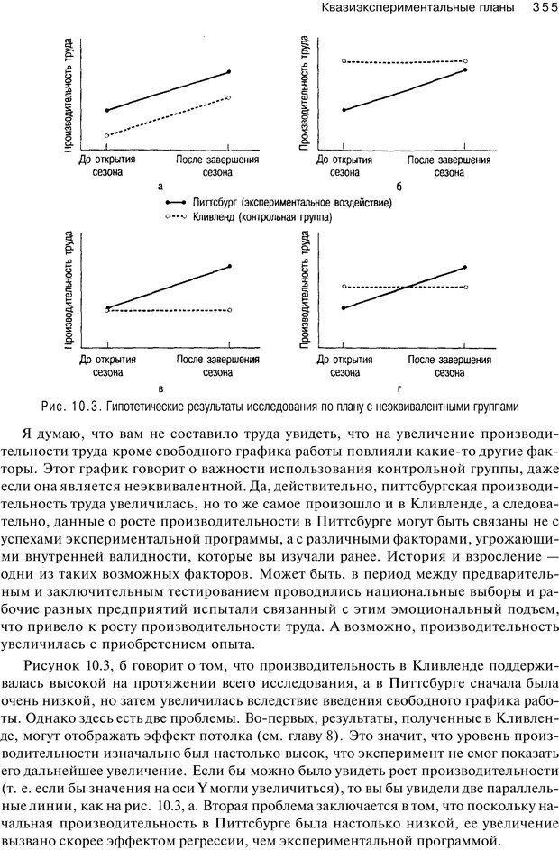 PDF. Исследование в психологии. Методы и планирование. Гудвин Д. Страница 354. Читать онлайн
