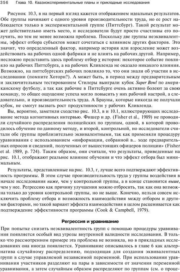 PDF. Исследование в психологии. Методы и планирование. Гудвин Д. Страница 355. Читать онлайн