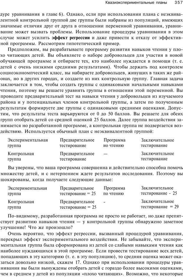 PDF. Исследование в психологии. Методы и планирование. Гудвин Д. Страница 356. Читать онлайн