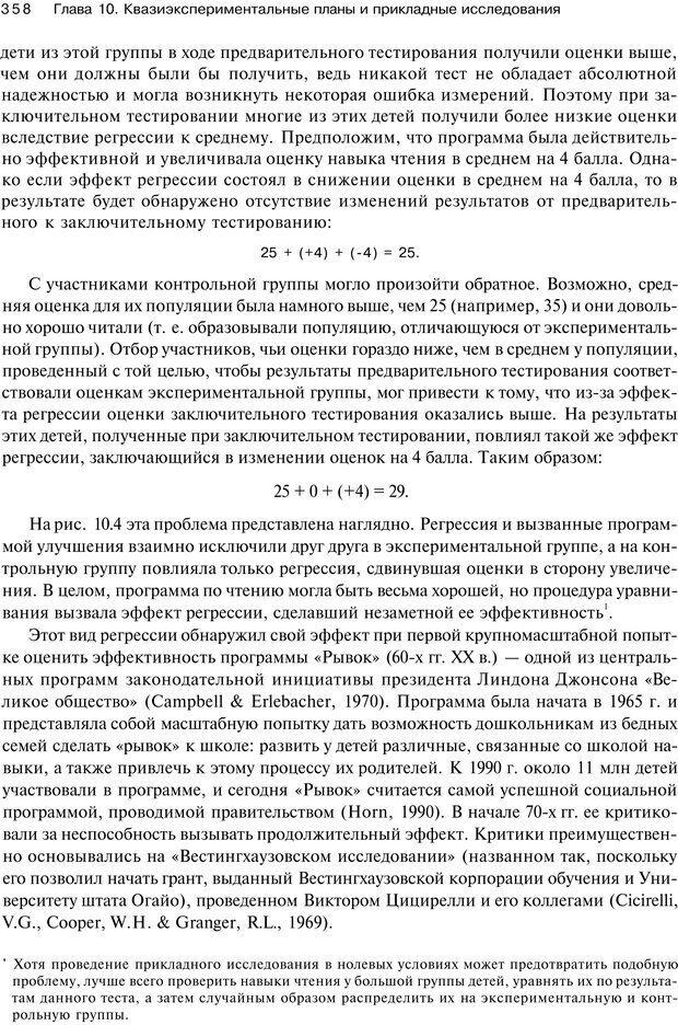 PDF. Исследование в психологии. Методы и планирование. Гудвин Д. Страница 357. Читать онлайн