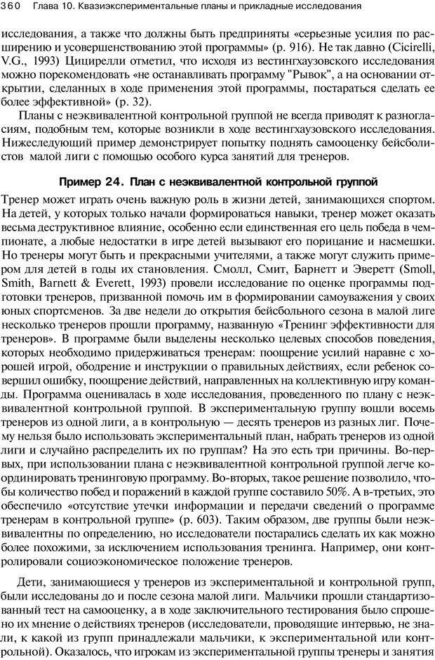 PDF. Исследование в психологии. Методы и планирование. Гудвин Д. Страница 359. Читать онлайн
