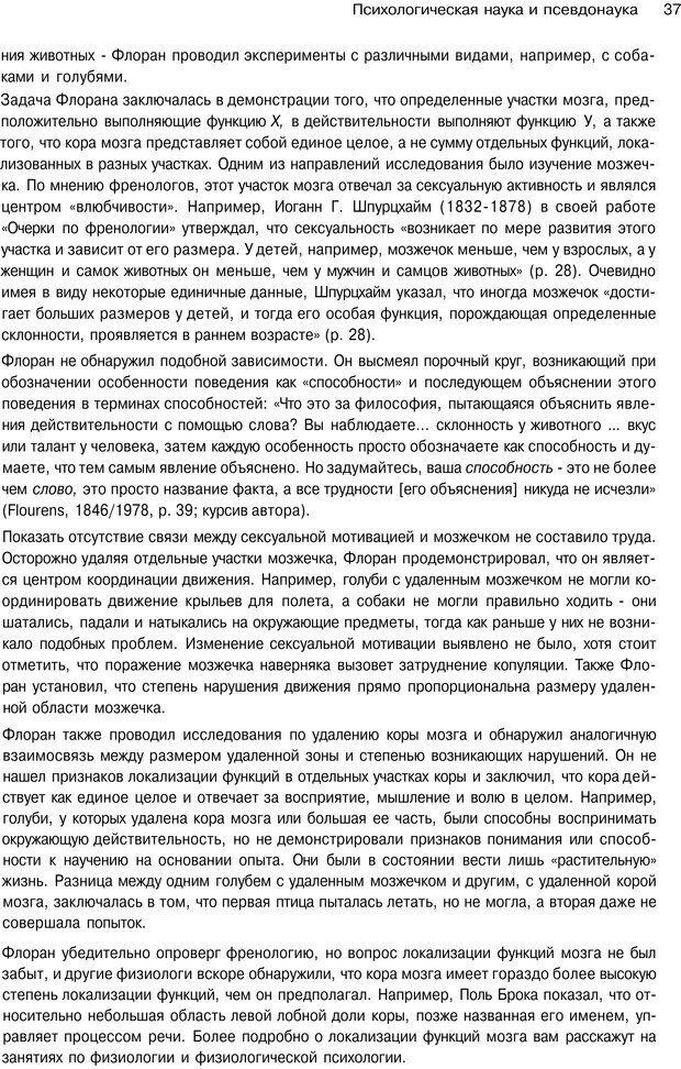 PDF. Исследование в психологии. Методы и планирование. Гудвин Д. Страница 36. Читать онлайн