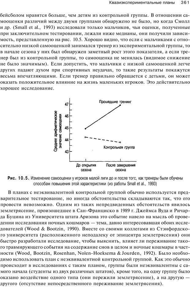 PDF. Исследование в психологии. Методы и планирование. Гудвин Д. Страница 360. Читать онлайн