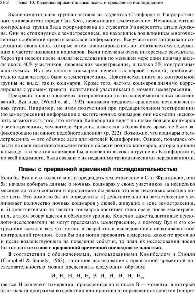 PDF. Исследование в психологии. Методы и планирование. Гудвин Д. Страница 361. Читать онлайн