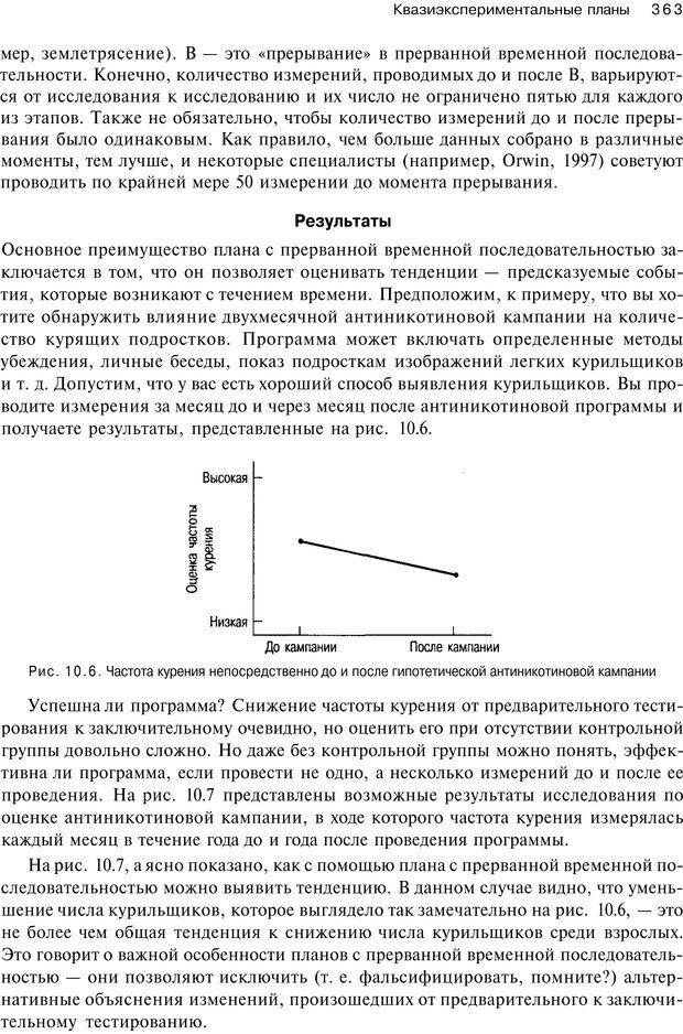 PDF. Исследование в психологии. Методы и планирование. Гудвин Д. Страница 362. Читать онлайн