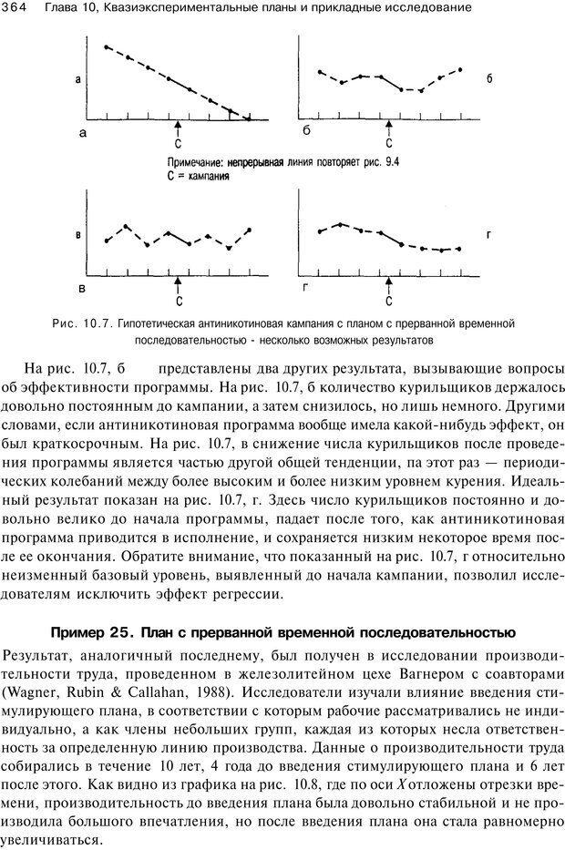 PDF. Исследование в психологии. Методы и планирование. Гудвин Д. Страница 363. Читать онлайн