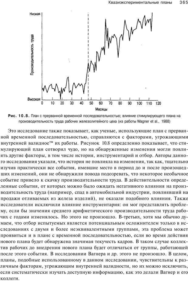 PDF. Исследование в психологии. Методы и планирование. Гудвин Д. Страница 364. Читать онлайн