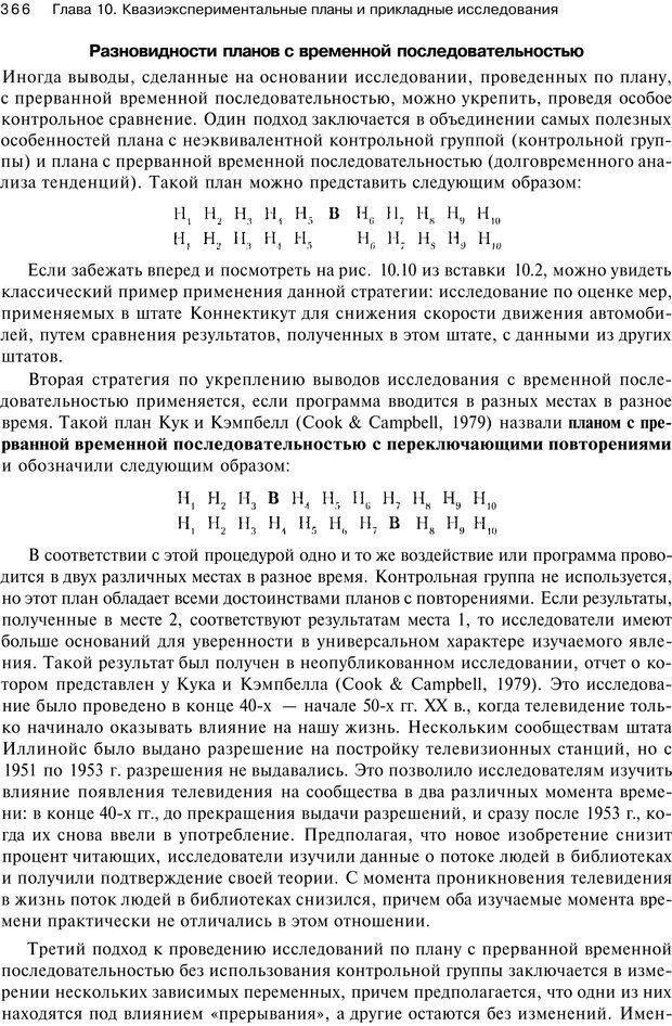PDF. Исследование в психологии. Методы и планирование. Гудвин Д. Страница 365. Читать онлайн