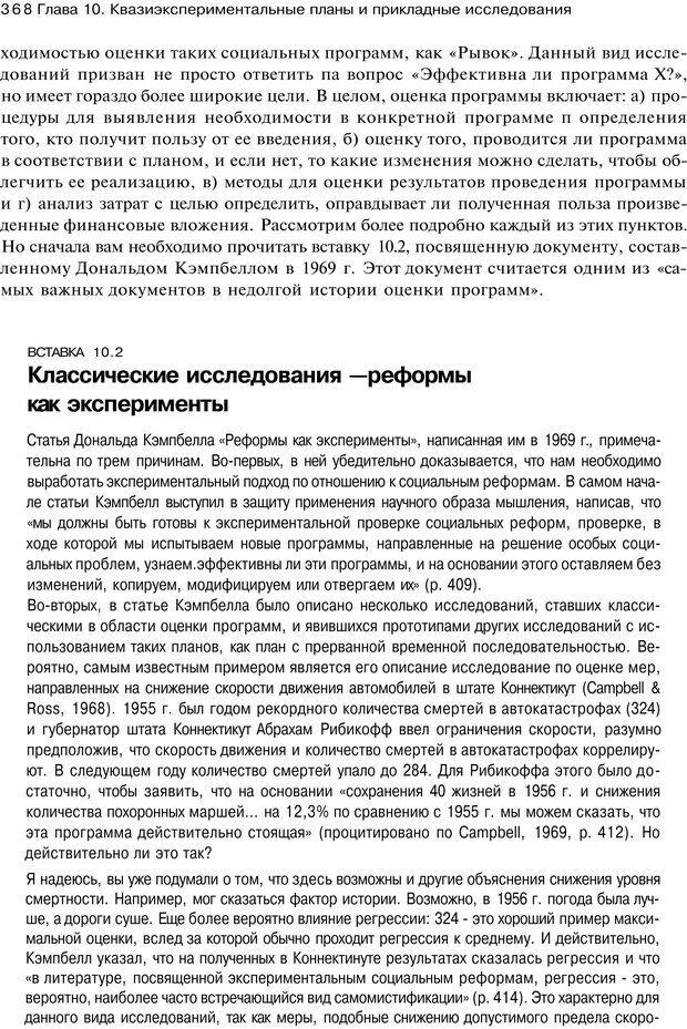 PDF. Исследование в психологии. Методы и планирование. Гудвин Д. Страница 367. Читать онлайн