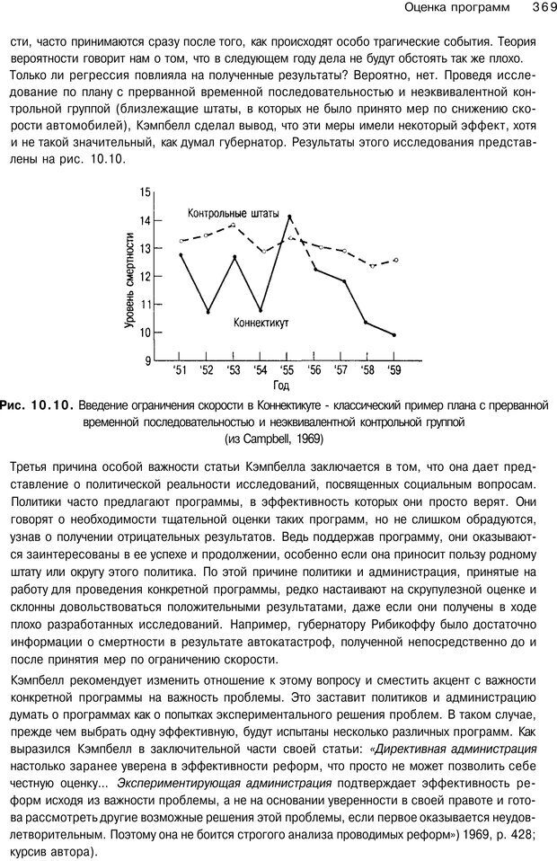 PDF. Исследование в психологии. Методы и планирование. Гудвин Д. Страница 368. Читать онлайн