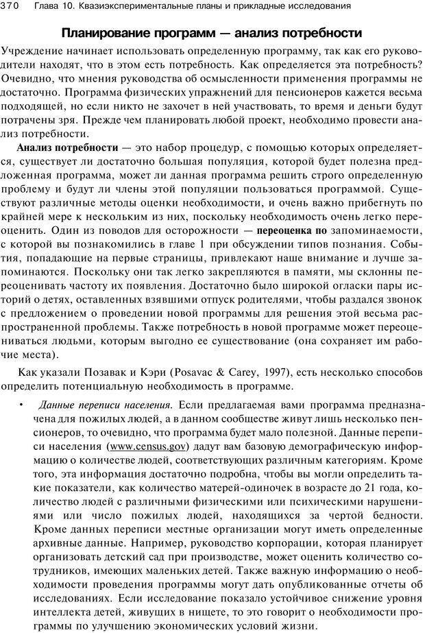 PDF. Исследование в психологии. Методы и планирование. Гудвин Д. Страница 369. Читать онлайн