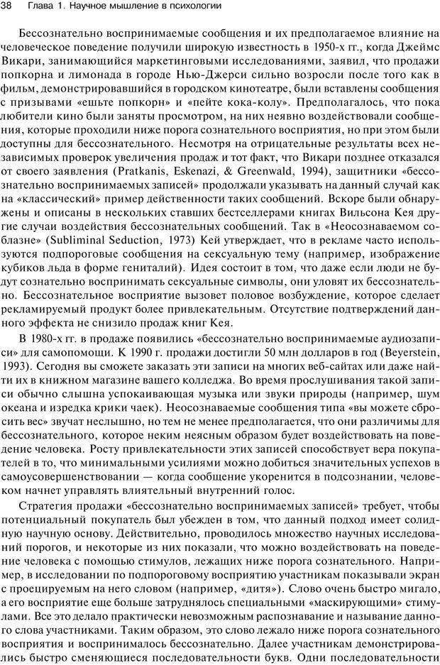 PDF. Исследование в психологии. Методы и планирование. Гудвин Д. Страница 37. Читать онлайн