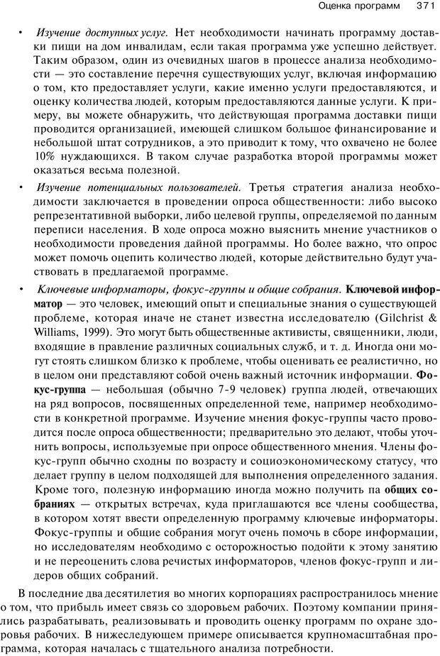 PDF. Исследование в психологии. Методы и планирование. Гудвин Д. Страница 370. Читать онлайн