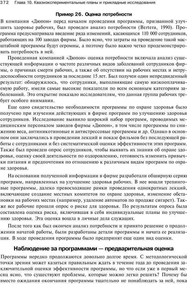 PDF. Исследование в психологии. Методы и планирование. Гудвин Д. Страница 371. Читать онлайн