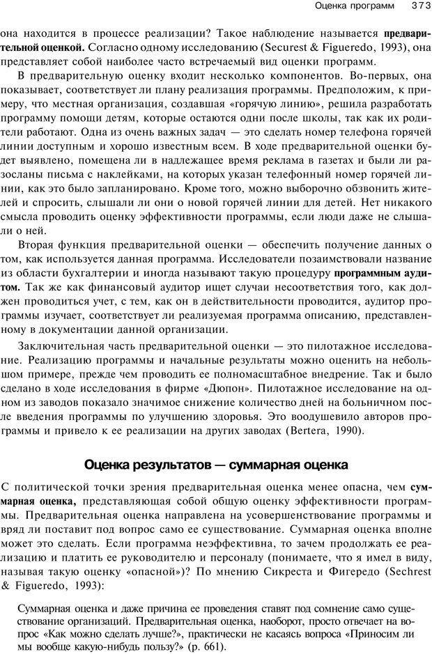 PDF. Исследование в психологии. Методы и планирование. Гудвин Д. Страница 372. Читать онлайн