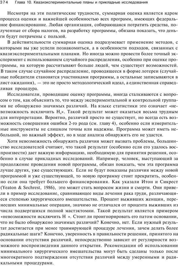 PDF. Исследование в психологии. Методы и планирование. Гудвин Д. Страница 373. Читать онлайн