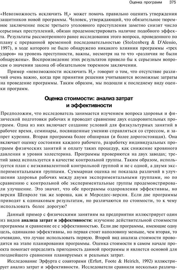 PDF. Исследование в психологии. Методы и планирование. Гудвин Д. Страница 374. Читать онлайн