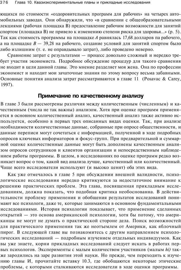 PDF. Исследование в психологии. Методы и планирование. Гудвин Д. Страница 375. Читать онлайн