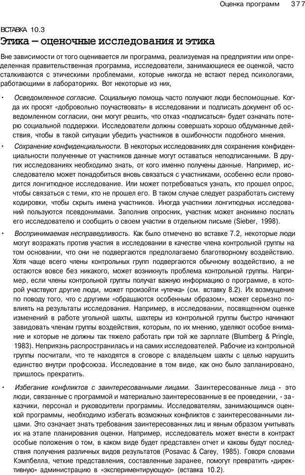 PDF. Исследование в психологии. Методы и планирование. Гудвин Д. Страница 376. Читать онлайн