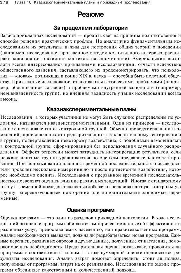 PDF. Исследование в психологии. Методы и планирование. Гудвин Д. Страница 377. Читать онлайн