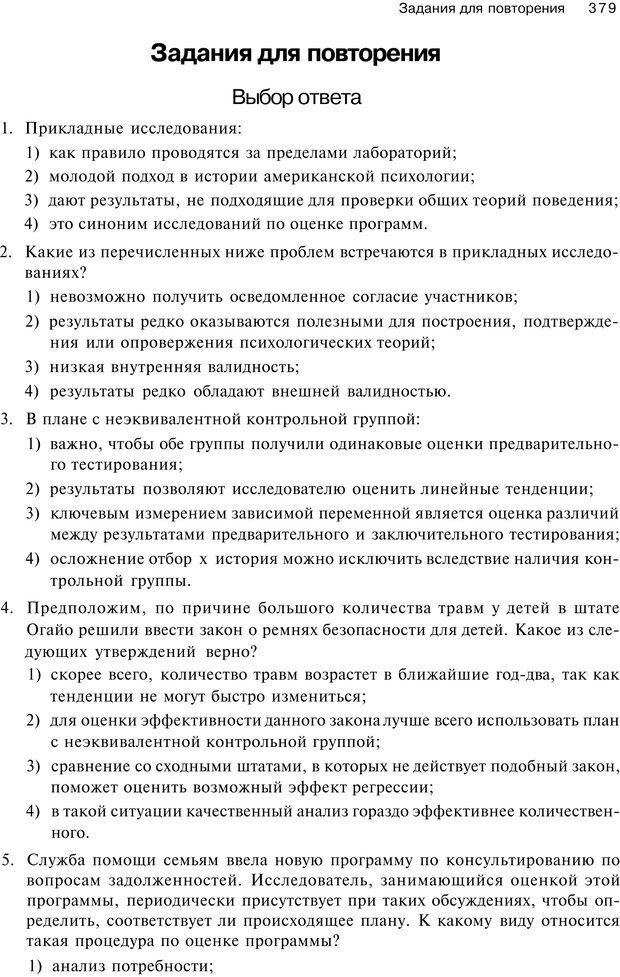 PDF. Исследование в психологии. Методы и планирование. Гудвин Д. Страница 378. Читать онлайн