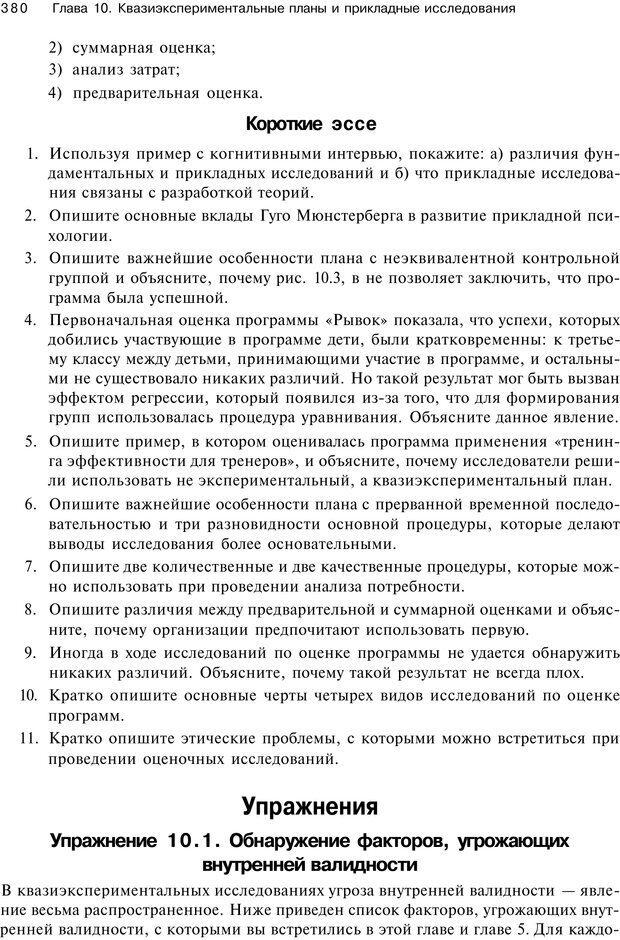 PDF. Исследование в психологии. Методы и планирование. Гудвин Д. Страница 379. Читать онлайн