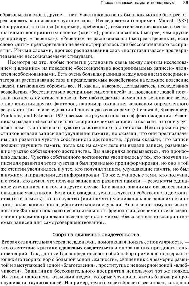 PDF. Исследование в психологии. Методы и планирование. Гудвин Д. Страница 38. Читать онлайн