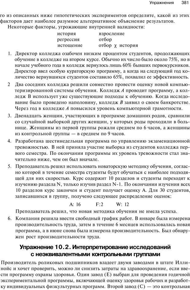 PDF. Исследование в психологии. Методы и планирование. Гудвин Д. Страница 380. Читать онлайн