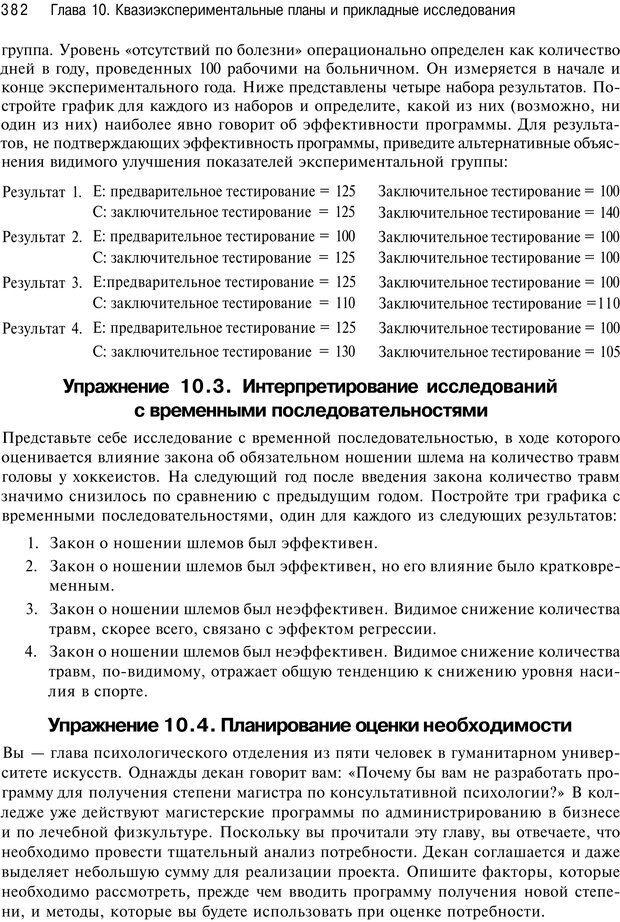 PDF. Исследование в психологии. Методы и планирование. Гудвин Д. Страница 381. Читать онлайн