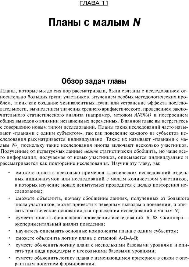 PDF. Исследование в психологии. Методы и планирование. Гудвин Д. Страница 382. Читать онлайн