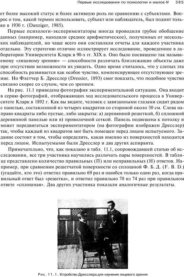 PDF. Исследование в психологии. Методы и планирование. Гудвин Д. Страница 384. Читать онлайн