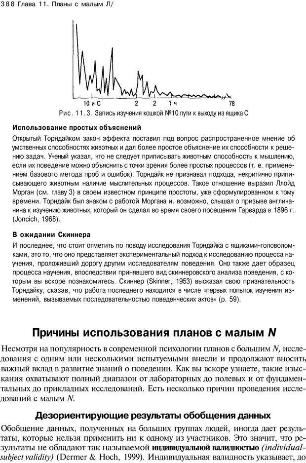 PDF. Исследование в психологии. Методы и планирование. Гудвин Д. Страница 387. Читать онлайн