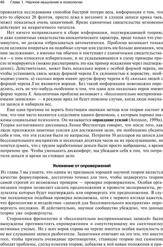 PDF. Исследование в психологии. Методы и планирование. Гудвин Д. Страница 39. Читать онлайн