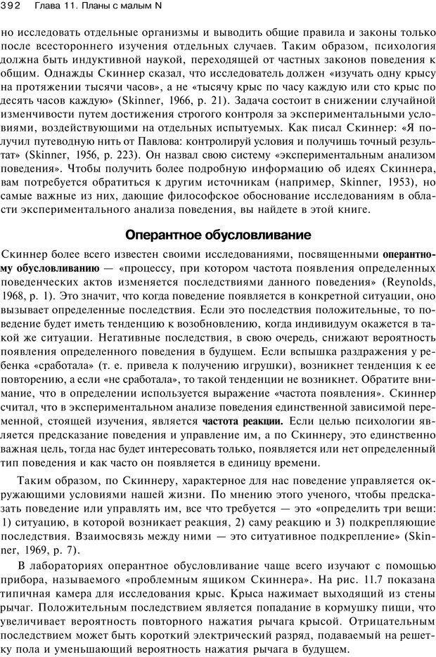 PDF. Исследование в психологии. Методы и планирование. Гудвин Д. Страница 391. Читать онлайн