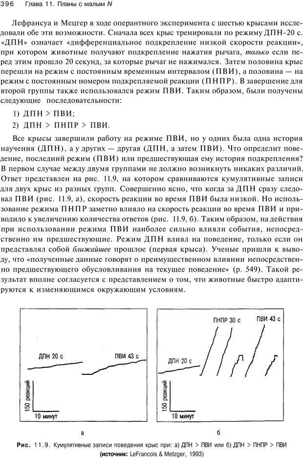 PDF. Исследование в психологии. Методы и планирование. Гудвин Д. Страница 395. Читать онлайн