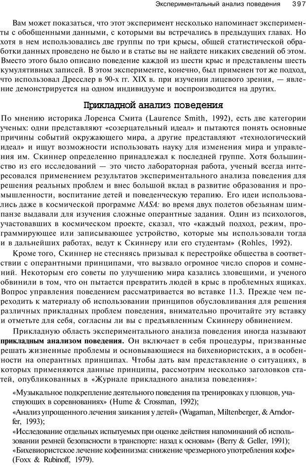PDF. Исследование в психологии. Методы и планирование. Гудвин Д. Страница 396. Читать онлайн