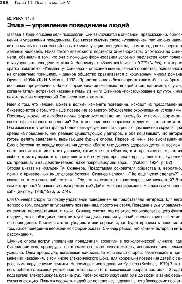 PDF. Исследование в психологии. Методы и планирование. Гудвин Д. Страница 397. Читать онлайн