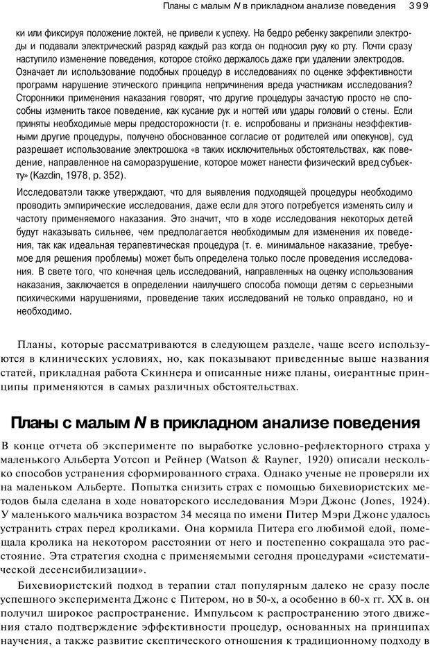 PDF. Исследование в психологии. Методы и планирование. Гудвин Д. Страница 398. Читать онлайн