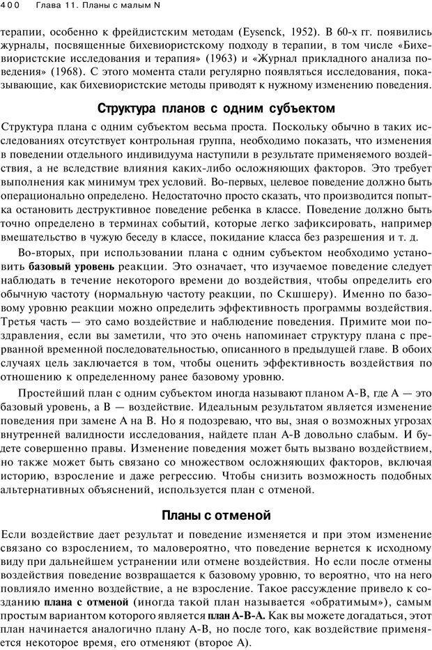 PDF. Исследование в психологии. Методы и планирование. Гудвин Д. Страница 399. Читать онлайн