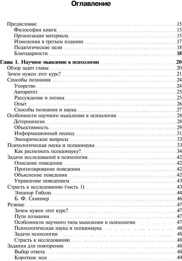 PDF. Исследование в психологии. Методы и планирование. Гудвин Д. Страница 4. Читать онлайн
