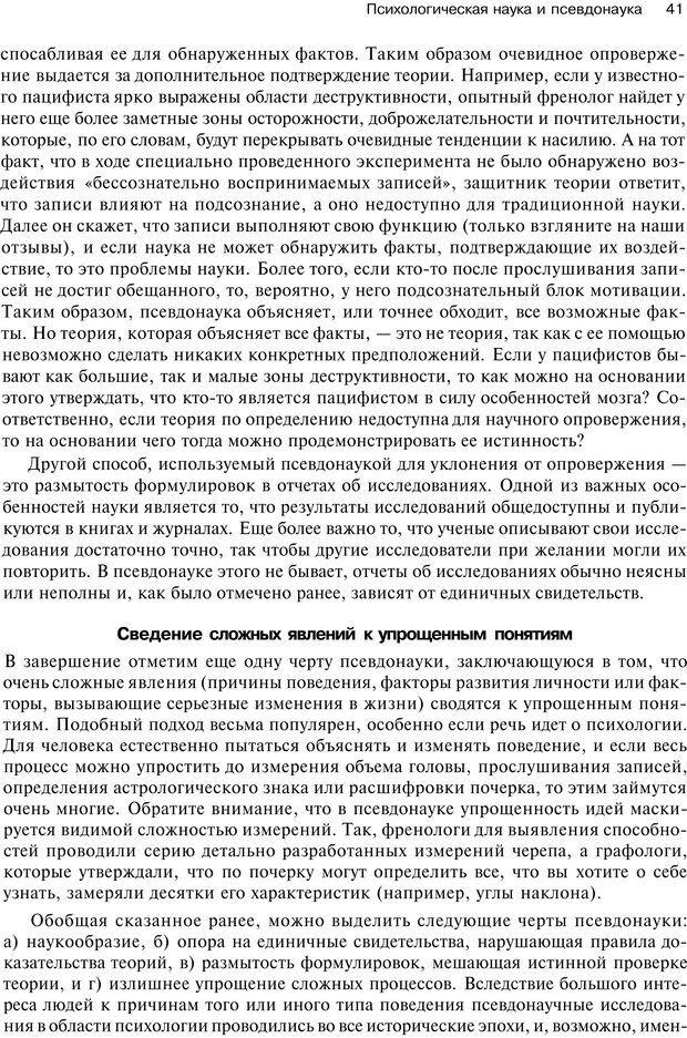 PDF. Исследование в психологии. Методы и планирование. Гудвин Д. Страница 40. Читать онлайн