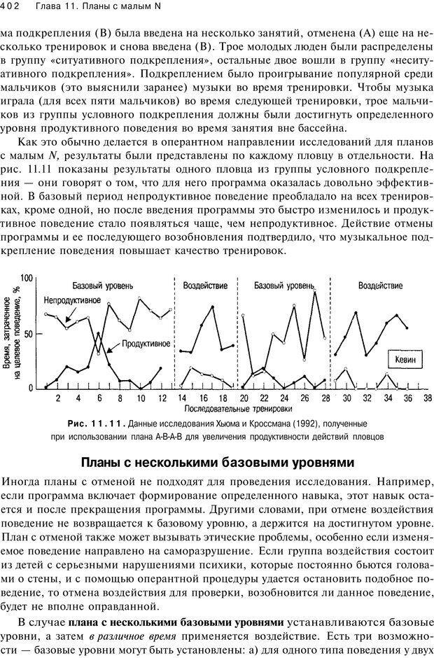 PDF. Исследование в психологии. Методы и планирование. Гудвин Д. Страница 401. Читать онлайн