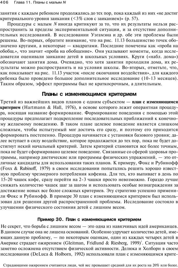 PDF. Исследование в психологии. Методы и планирование. Гудвин Д. Страница 405. Читать онлайн