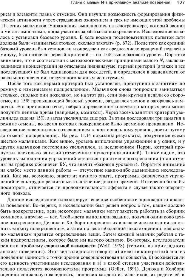 PDF. Исследование в психологии. Методы и планирование. Гудвин Д. Страница 406. Читать онлайн