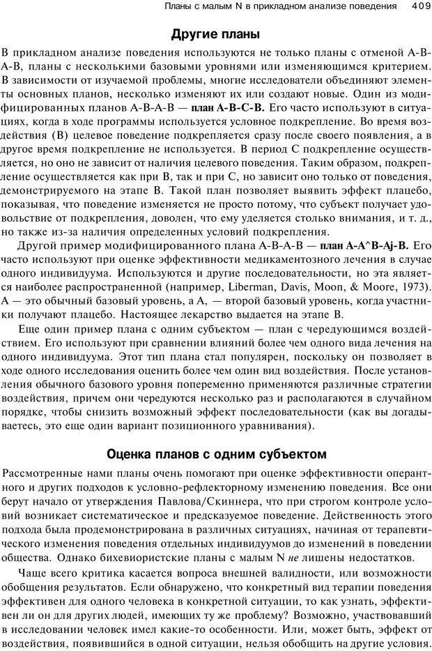 PDF. Исследование в психологии. Методы и планирование. Гудвин Д. Страница 408. Читать онлайн